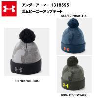 アンダーアーマー 18FW ボーイズ ポムビーニーアップデート (1318595) ニットキャップ ニット帽 ニット帽子 ジュニア 子供