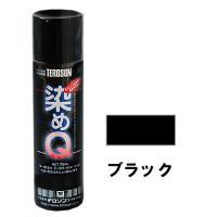 【成分】合成樹脂(アクリル)・顔料・有機溶剤 【塗料用品 塗装 ペンキ スプレー 染物】
