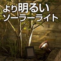 【タカショー Takasho TAKASHO タカショウ ソーラーハイパワーアップライト2型 LGS...