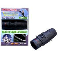 【製品仕様】 メーカー:ミザール(MIZAR) 倍率:7 倍 有効径:18mm 実視界:9.3度 重...