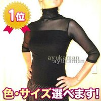 ★胸切り替えハイネック七分袖カットソーです。★伸縮性の富んだきめの一番細かいシースルーメッシュ素材に...