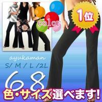 股上ゆったりブーツカットパンツの股下S,M68cmL68cmタイプになります。(通常75cmが基本丈...