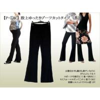 ストレッチパンツ ・股上が深くゆったりタイプのパンツです。お色は黒。・人気のブーツカットで美しいシル...