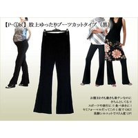 ・ストレッチパンツ ・股上が深くゆったりタイプのパンツです。お色は黒。 ・人気のブーツカットで美しい...