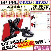 タブレット車載ホルダー GP-PRO 進化版 粘着ゲル 真空 吸盤 トラックOK ipad ホルダー Pro mini 360度回転 日本語説明書付き カーナビ 7インチ-10.5インチ