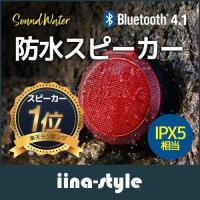 iPhone6S 対応!  防水・防塵保護等級IP67取得のワイヤレススピーカー!釣り、海水浴、登山...