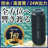 iPhone7 対応! 高音質×重低音が全方向へ響き渡る本格 ワイヤレススピーカー。防水性能も搭載し...