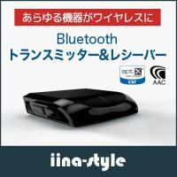 トランスミッター Bluetooth テレビ トランスミッター TV レシーバー ワイヤレス 受信機 送信機 ブルートゥース AAC aptX aptX-LL 2台 高音質 iina-style