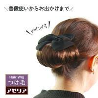 ウィッグ 和装 着物  つけ毛 部分ウィッグ 和装ウィッグ バレッタウィッグ  ヘアピース シニョン 髪飾り レまとめ髪 / 飾りシニヨンG(バレッタ付つけ毛)