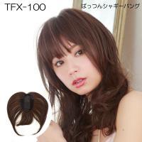 ふんわり手植え つむじあり 前髪ウィッグ ぱっつんシャギーバング TFX-100 プリシラ つむじ付き 前髪エクステ ヘアピース つけ毛 部分ウィッグ つむじ 自然