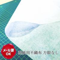 型紙用不織布 方眼なし 測り売り1m単位 メール便発送対象商品