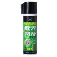用途:シリンダー鍵の潤滑 成分:フッ素溶剤、フッ素オイル、フッ素樹脂  フッ素100%!!驚異の潤滑...