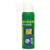 高純度な層状セラミック粉末を主成分とし、速乾性でべたつかないため油分を嫌う鍵穴等の潤滑に最適です。化...