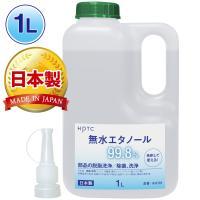 AZ 無水エタノール 99.8% 1L(...