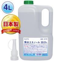 AZ 無水エタノール 99.8% 4L(...