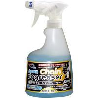 自転車用水溶性チェーンクリーナー。環境にやさしい植物系洗剤を使用しています。 たれ落ちにくいムースタ...