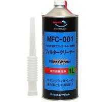 有機溶剤中毒予防規則適用外  バイク用湿式エアーフィルター洗浄。 フィルターに付着したオイルやホコリ...
