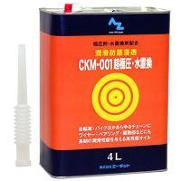 厳選された極圧剤と添加剤配合により、強力な極圧潤滑性能が備わった究極の潤滑防錆浸透オイル。  チェー...
