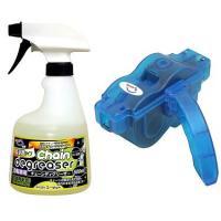 AZ A1-008 自転車用チェーンディグリーザー高浸透 500ml チェーン洗浄器セット(チェーン洗浄 チェーンクリーナー)
