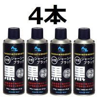 水溶性シャーシブラック420mlのお得な4本セット   有機溶剤中毒予防規則適用外の水性シャーシー塗...