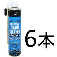 [バイク用 チェーンクリーナー パワーゾル スプレー650ml MCC-002 6本] 水洗い不要の...