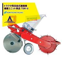【ユニット単体】 ●追加ユニット:TDR-U ・1条 ・13.5kg <対応型式> ・TDR-2CE...