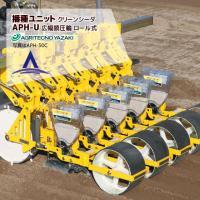 【ユニット単体】 ●施肥播種ユニット:APH-U ・1条 ・10kg ・条間16cm <対応型式> ...