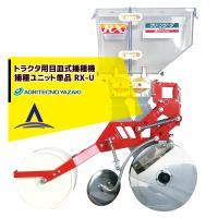 【ユニット単体】 ●施肥播種ユニット:RX-U ・1条 ・13kg <対応型式> ・RX-2CE/R...