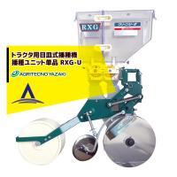 【ユニット単体】 ●施肥播種ユニット:RXG-U ・1条 ・13kg <対応型式> ・車速連動タイプ...