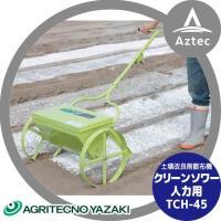 ●シャッターレバーにより散布量の調節が可能です。 ●粉状肥料、粒状肥料に合わせて対応。 ●粉状物の場...