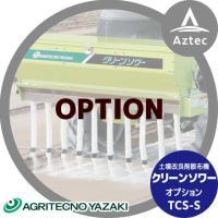 【オプション部品】 ●土壌改良剤散布機 クリーンソワー 用スタンド ●対応機種:TCS-71、TCS...