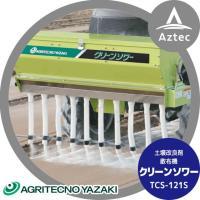 ●好評のロングセラー。 ●ムラなく適用を散布する、土壌改良剤散布機。 ●土壌改良に最適! ●スタンド...