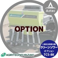 【オプション部品】 ●土壌改良剤散布機 クリーンソワー 用バンパー金具 TCS-BK ●対応機種:T...