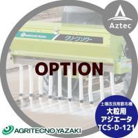 【オプション部品】 ●土壌改良剤散布機 クリーンソワー 大粒用アジテータ TCS-D-121 ●対応...
