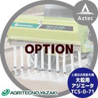 【オプション部品】 ●土壌改良剤散布機 クリーンソワー 大粒用アジテータ TCS-D-71 ●対応機...