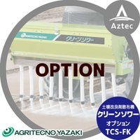 【オプション部品】 ●土壌改良剤散布機 クリーンソワー 用フロント取付金具 TCS-FK ●対応機種...