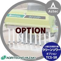 【オプション部品】 ●土壌改良剤散布機 クリーンソワー 用車輪付スタンド ●対応機種:TCS-71、...