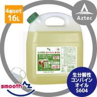 【AZ】<4個セット>エーゼット 生分解性コンバインオイル 4L S604+トリガー式スプレーMK001 500mlセット品