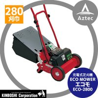 AZTEC Yahooストア - 【キンボシ】エコモ2800 ECO-2800 日本製!リチウムイオン電池搭載!充電自走式!|Yahoo!ショッピング
