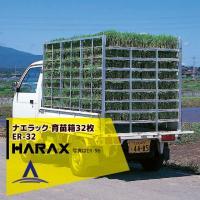 ●収納可能な苗箱寸法は約30cm×60cmです。 ●最下段にすきまがありますから苗箱をあと1段置くか...