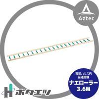 ●振動を吸収する特殊ローラー ●1.8mが2本で1セット(3.6m)、ワンタッチで何本でも接続できま...