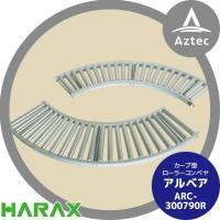 カーブ型ローラーコンベヤ  ARC-300790R ローラー幅:30cm ローラーピッチ:7.55c...