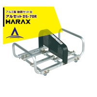 DS-70R アルミ製 動噴セット台 重量 5.1kg