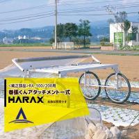 巻張くん 単体 楽太郎は別売りです 楽太郎RA-100・RA-200(当社製品名)へ取付け可能