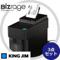 【セット内容】 ・ビズストレージ DNX100  ・ピットレック DNH20  ・メックル MQ10...