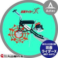 ●業界最軽量の18.9kg ●とにかく軽い乗用式水田溝切り機。  ・製品型式:MKF-A415  ・...