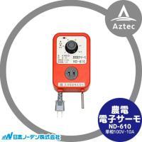 ● ヒーター/換気扇兼用。 本体上面の切り換えでヒーター(農電ケーブル)制御/換気扇制御のどちらでも...