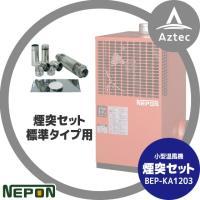 <オプション部品> KA-5型シリーズ 煙突セット(標準タイプ用) 専用煙突で給排気が一度に施工でき...