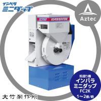 型 式:FC2K 所要動力:100V/250W 全長×全幅×全高:596mm×356mm×623mm...