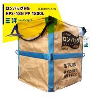 【三洋】穀物運搬袋 ロンバッグ HPS-18 PP 1800L RC仕様